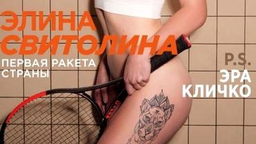 Cele mai tari tatuaje ale jucătoarelor de tenis! Galerie foto