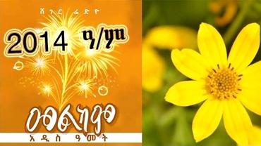 Țara care are propriul calendar a sărbătorit intrarea în 2014. Un an are 13 luni